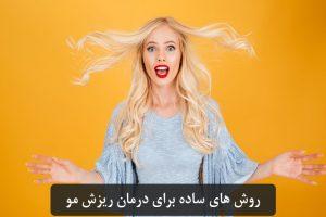 علت ریزش مو و راهکارهایی برای کاهش آن