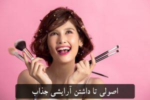 چگونه آرایشی جذاب داشته باشیم