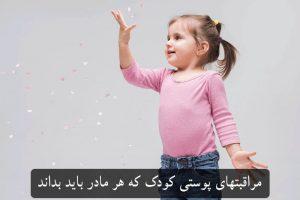 مراقبت های پوستی کودکان