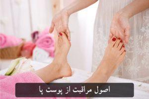 اصول مراقبت از پوست پا