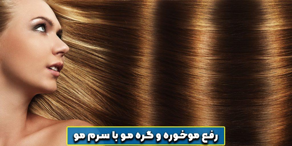 بهترین سرم مو برای درمان موخوره