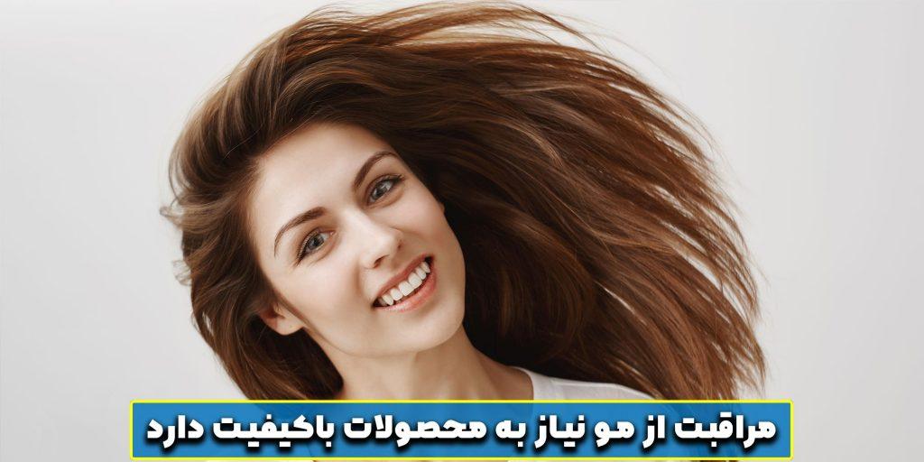 معرفی محصولات مراقبت از مو